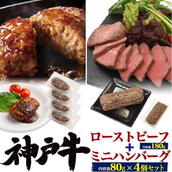 神戸牛 極上ミニハンバーグ4個とローストビーフ ブロック肉のセット 冷凍便 牛肉