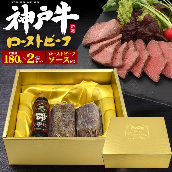 神戸牛 極上ローストビーフ(モモ肉) ブロック肉 180g×2個セット 冷凍便 牛肉