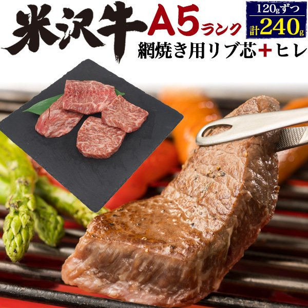 最高級A5ランク 米沢牛 網焼き用リブ芯ロース+ヒレセット 各120g(計240g)    冷凍  牛肉