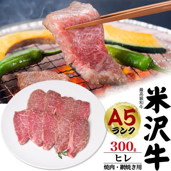 米沢牛  1頭から3%の希少ヒレ肉 焼肉・網焼き用 300g   冷凍 最高級A5ランク 国産黒毛和牛 ヘレ フィレ 焼き肉