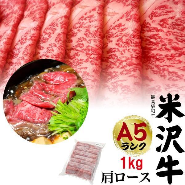 米沢牛 ゴルフコンペ景品 国産A5ランク 米沢牛 肩ロース 冷凍 1kg  国産黒毛和牛 牛肉