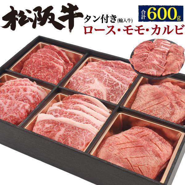 松阪牛 焼肉用ロース・モモ・カルビ+アメリカ産タン 合計600g(約3〜4人用)  冷凍 牛肉 焼き肉