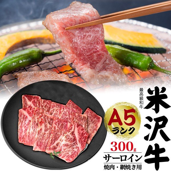 米沢牛 サーロイン 焼肉・網焼き用 300g   冷凍 最高級A5ランク 牛肉 焼き肉