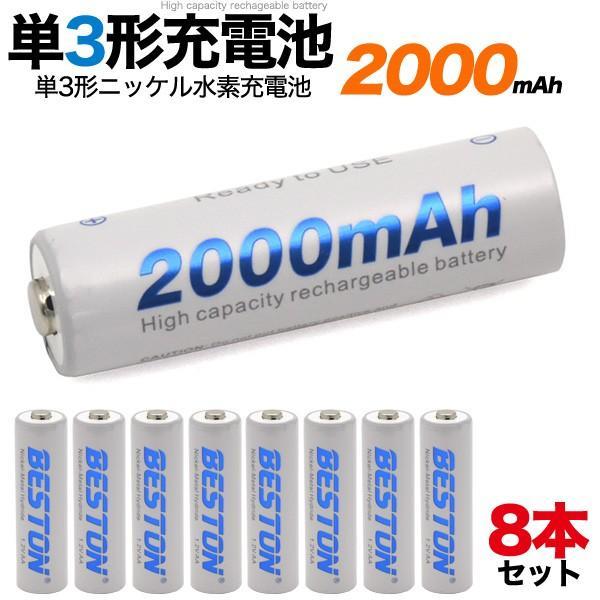 (12月20日入荷分) 8本セット  単3形ニッケル水素充電池 大容量2000mAh 各社充電器に対応|wil-mart
