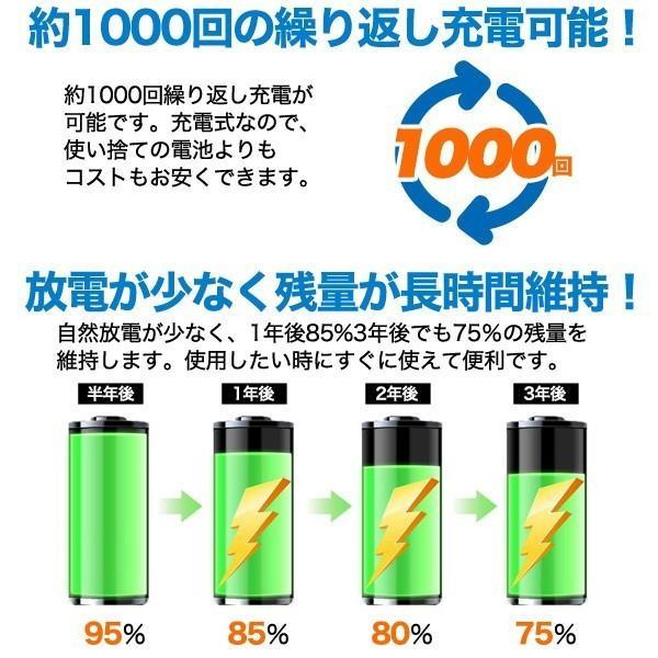 (12月20日入荷分) 8本セット  単3形ニッケル水素充電池 大容量2000mAh 各社充電器に対応|wil-mart|02
