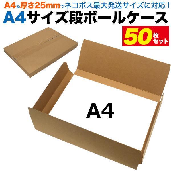 A4サイズ段ボールケース 50枚セット ネコポス最大発送サイズ 梱包 発送 ダンボール箱 オークション用 メルカリ フリマ ヤフオク
