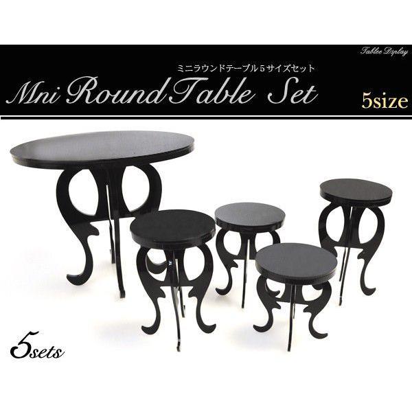 ミニラウンドテーブル5サイズセット