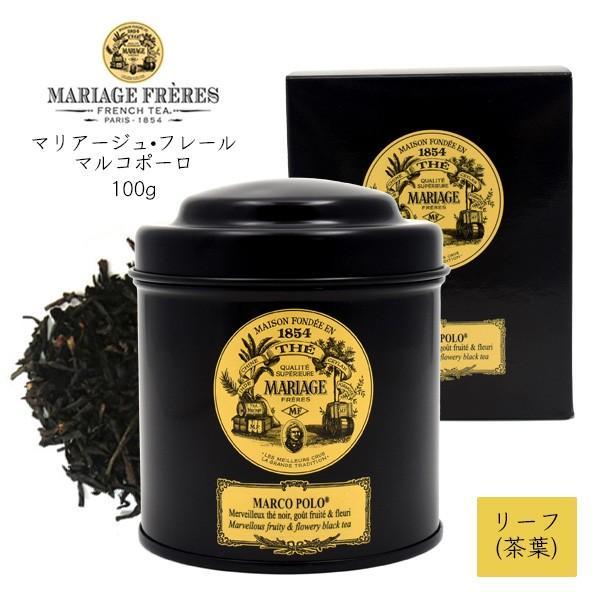 紅茶リーフタイプ(茶葉)MARCOPOLO(マルコポーロ)MARIAGEFR〓RES(マリアージュ・フレール)
