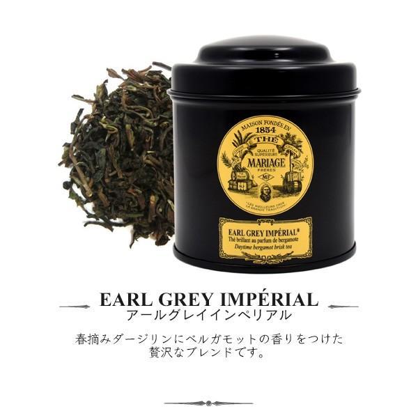 紅茶 リーフタイプ(茶葉) EARL GREY IMP〓RIAL(アールグレイインペリアル)  MARIAGE FR〓RES(マリアージュ・フレール) |wil-mart|03