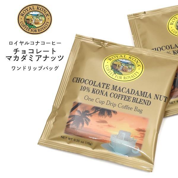 ROYAL KONA COFFEE(ロイヤルコナコーヒー)チョコレートマカダミアナッツ ワンドリップバッグ  10g 1杯分