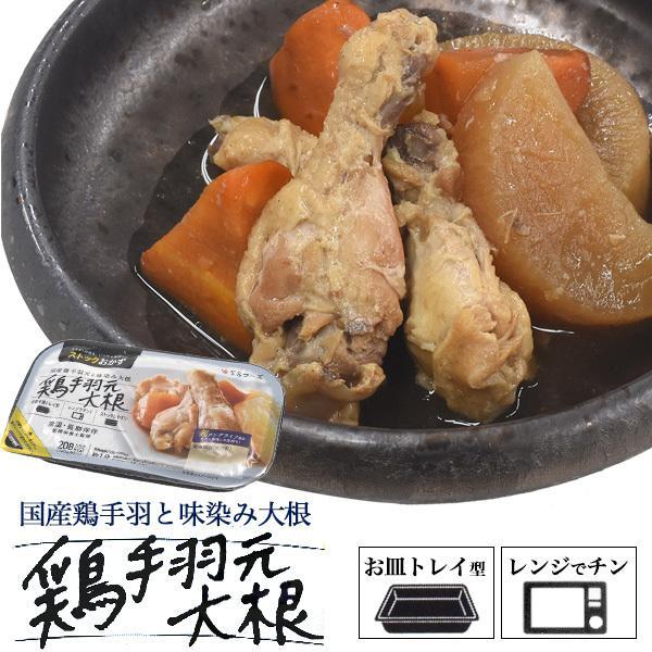 手羽 大根 鶏 元 手羽元と大根と椎茸の煮物の作り方・レシピ [毎日のお助けレシピ]