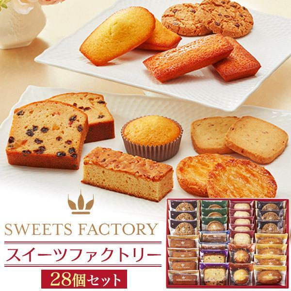 スイーツファクトリー 28個セット マドレーヌ ベイクドチーズケーキ フィナンシェ クッキー サブレ
