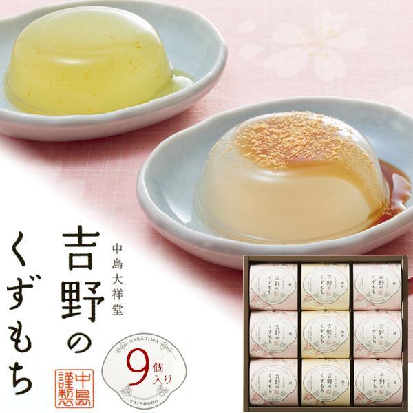 中島大祥堂 吉野のくずもち 9個セット ギフト 贈り物 お中元 敬老の日 餅