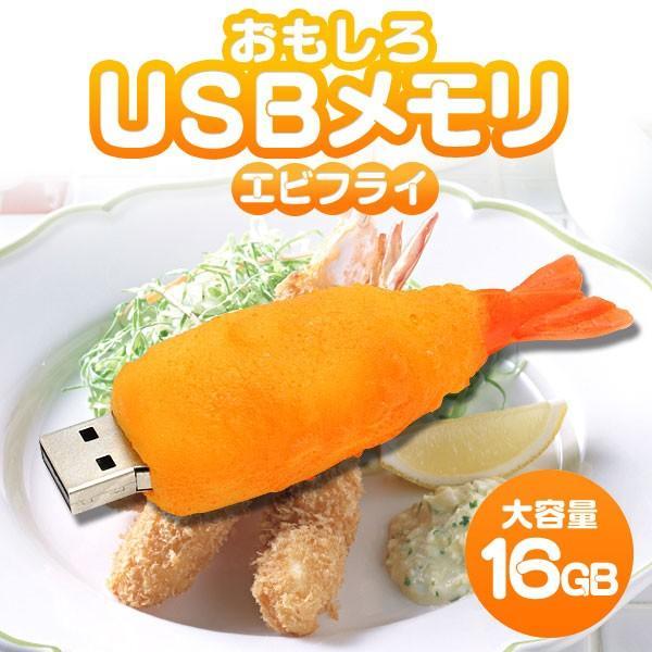 おもしろUSBメモリ16GB エビフライ エビフリャー 食品サンプル wil-mart