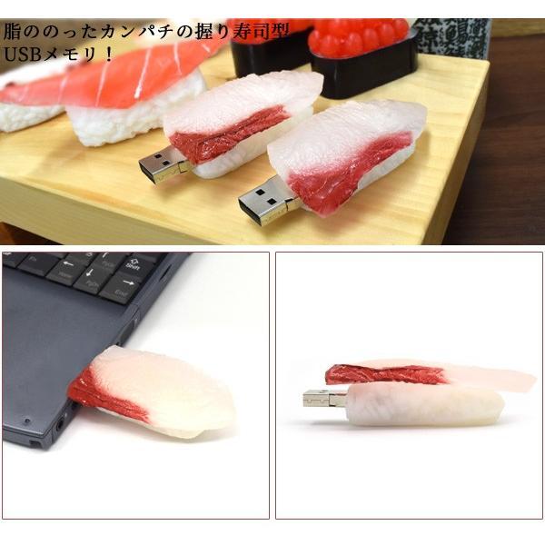 おもしろUSBメモリ16GB! 食べ物シリーズ 寿司・カンパチタイプ 16GB USBメモリ|wil-mart|02
