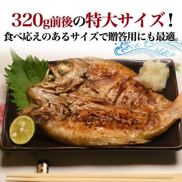 高級魚 のどぐろ 一夜干し 貴重な特大サイズ約320g前後 2人前ほど 島根県・山陰浜田直送