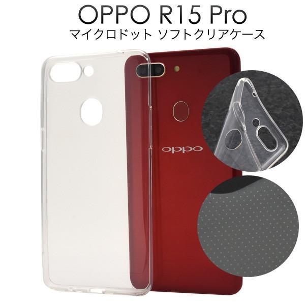 OPPO(オッポ) R15 Pro  中国モデル専用 マイクロドット ソフトクリアケース|wil-mart