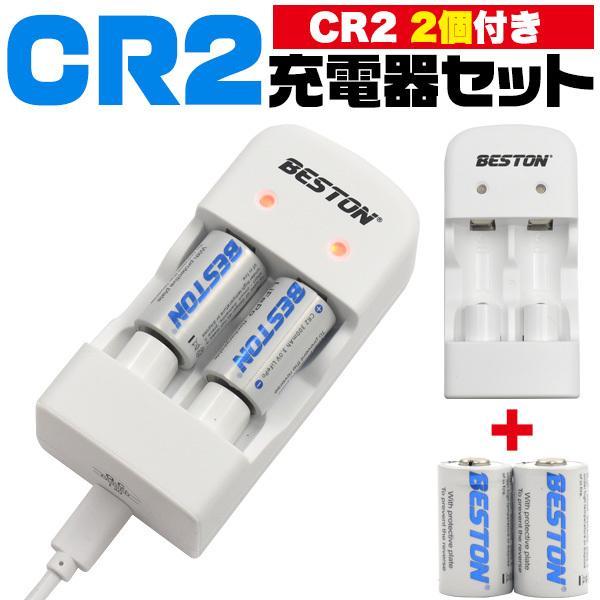 CR2対応USB充電器充電池2個セットカメラ用タクティカルライト用