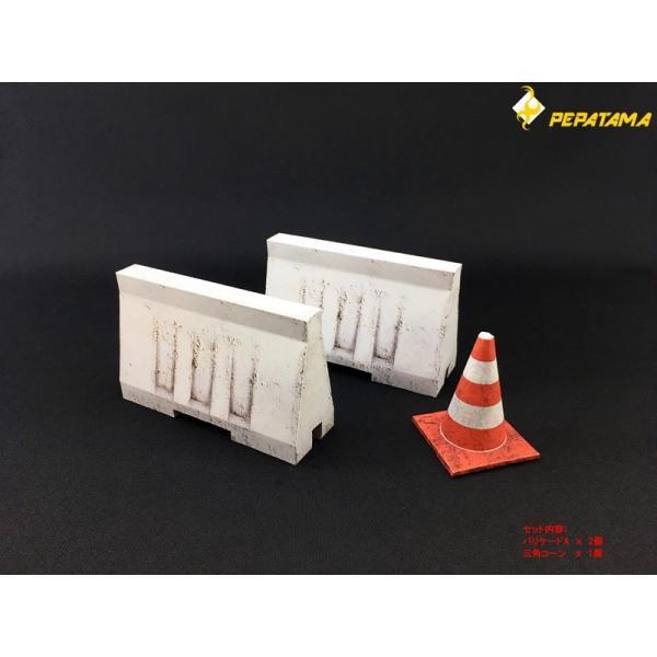 PEPATAMAシリーズ ペーパージオラマ S-003 バリケードA コンクリート 1/12|wild