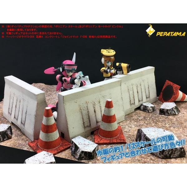 PEPATAMAシリーズ ペーパージオラマ S-003 バリケードA コンクリート 1/12|wild|06
