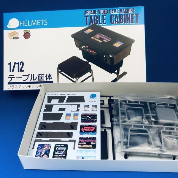 1/12 テーブル筐体 ゲームマシン プラスチックモデルキット|wild|07