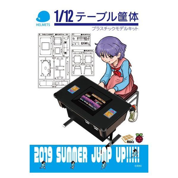 1/12 テーブル筐体 ゲームマシン プラスチックモデルキット|wild|09