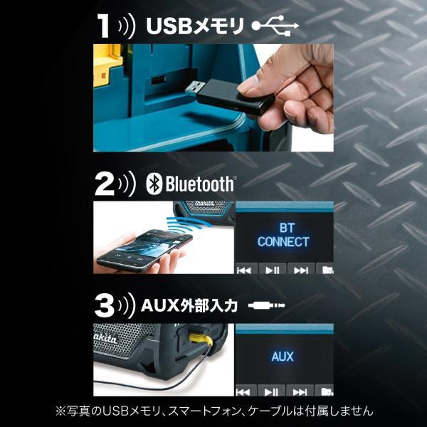 マキタ(Makita) 充電式スピーカー USBメモリ対応・液晶パネル付 MR202
