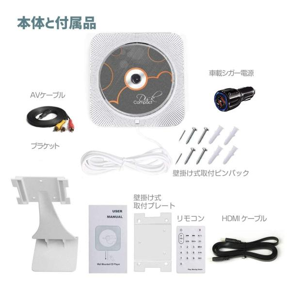 DVD/CDプレーヤー 置き 壁掛け式 DVDプレーヤー HDMI対応 AV出力 リモコン付き 車載用充電シガー付き Bluetooth4.