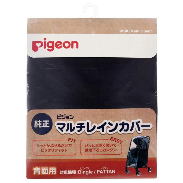ピジョン Pigeon ベビーカー用 マルチレインカバー背面用 (対象機種:ビングル、パタン) wildfang