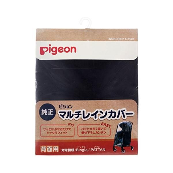ピジョン Pigeon ベビーカー用 マルチレインカバー背面用 (対象機種:ビングル、パタン) wildfang 02