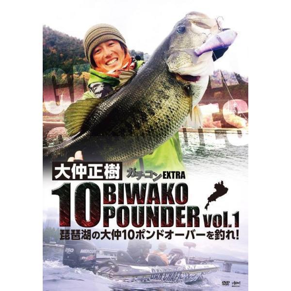 ガチコンEXTRA・BIWAKO10POUNDER|wildfins