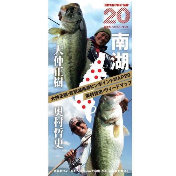 琵琶湖南湖ピンポイントマップ20 大仲正樹×奥村哲史|wildfins