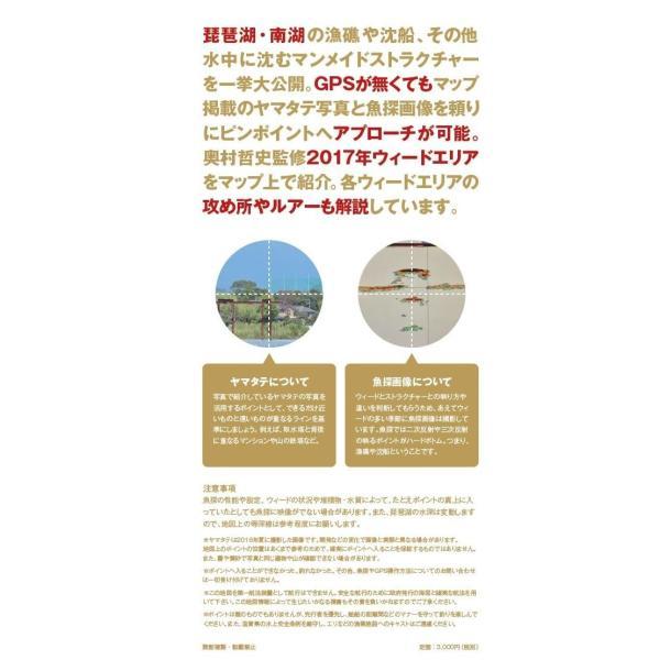 琵琶湖南湖ピンポイントマップ20 大仲正樹×奥村哲史|wildfins|02