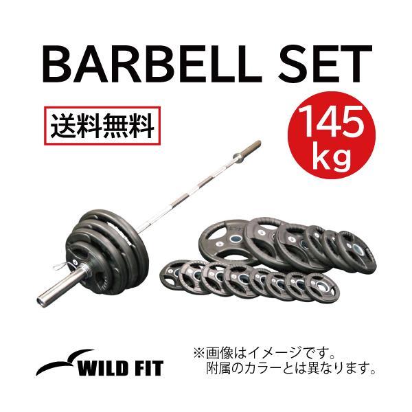 [スプリングカラー/ベアリングタイプ] オリンピック バーベルセット 145kg ラバー / 筋トレ ベンチプレス