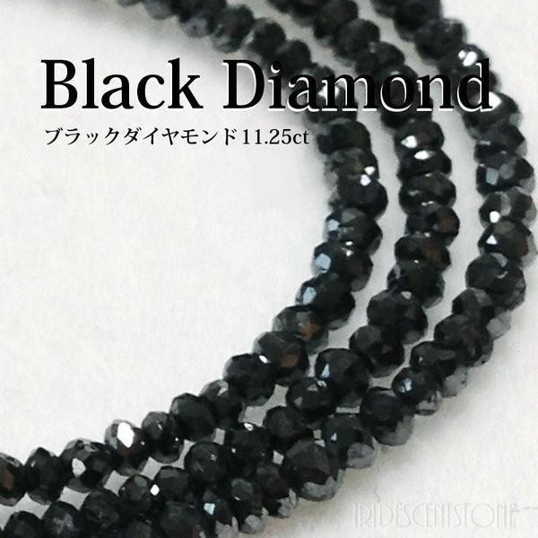 天然ブラックダイヤモンドネックレス K18WG 11.25ct Black Diamond  ギフトボックス付き パワーストーン 天然石 イリデセントストーン