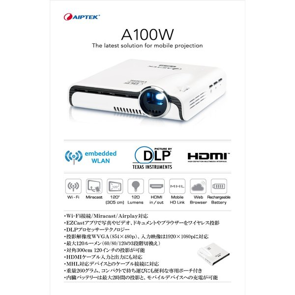 AIPTEK Wi-Fi プロジェクター Pocket Cinema A100W Miracast Airplay 対応 最大120インチ|will-be-mart|03