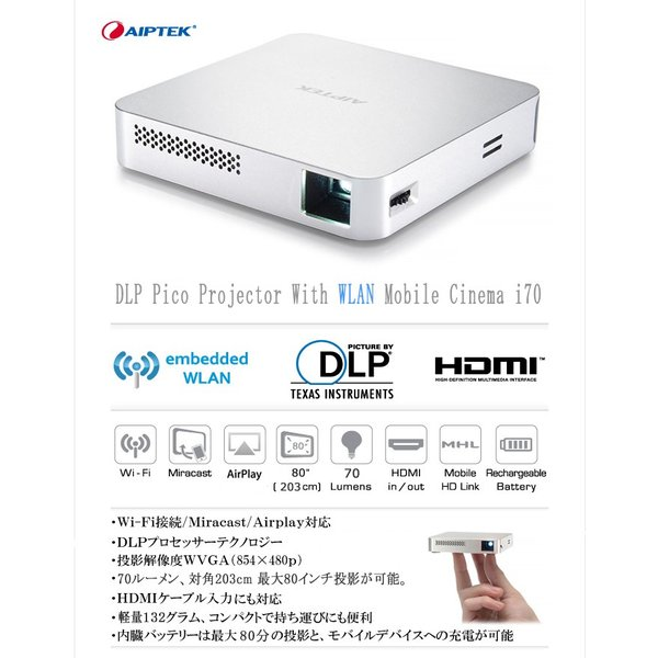 AIPTEK Wi-Fi プロジェクター Mobile Cinema i70 Miracast Airplay 対応 最大80インチ|will-be-mart|03