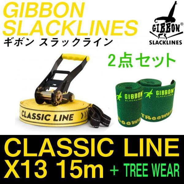 2点セット GIBBON CLASSIC LINE X13 15m イエロー + ツリーウェアー SLACKLINES スラックライン 日本正規品|will-be-mart