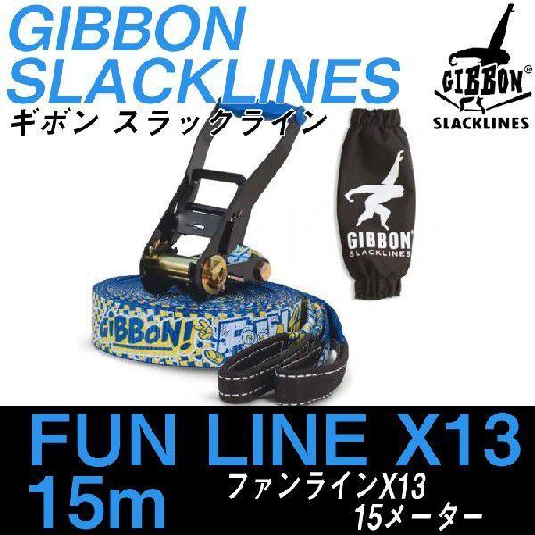 GIBBON SLACKLINES スラックライン FUN LINE X13 15m 日本正規品 ギボン スラックライン ファンライン ブルー|will-be-mart
