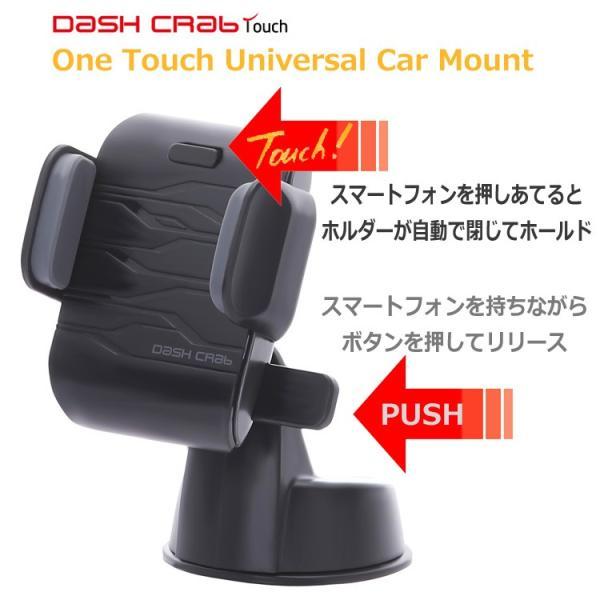 iPhone スマートフォン 用 車載 ホルダー Dash Crab Touch ブラック|will-be-mart|02