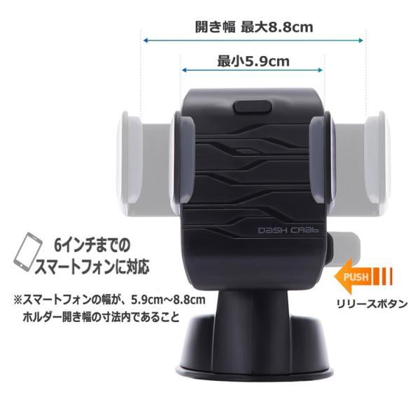 iPhone スマートフォン 用 車載 ホルダー Dash Crab Touch ブラック|will-be-mart|03