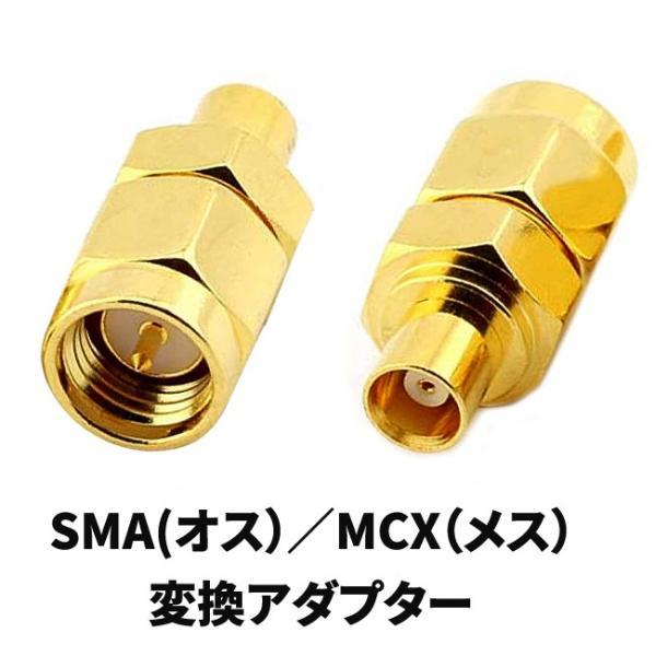SMA オス →MCX メス  アンテナ変換アダプタ|will-be-mart