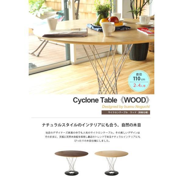 サイクロンテーブル直径110cmイサムノグチ (組み立て)リプロダクト Cyclone Table Isamu Noguchi 送料無料|will-limited|08