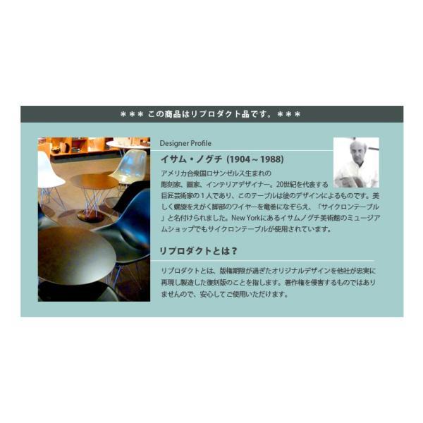 サイクロンテーブル直径110cmイサムノグチ (組み立て)リプロダクト Cyclone Table Isamu Noguchi 送料無料|will-limited|09