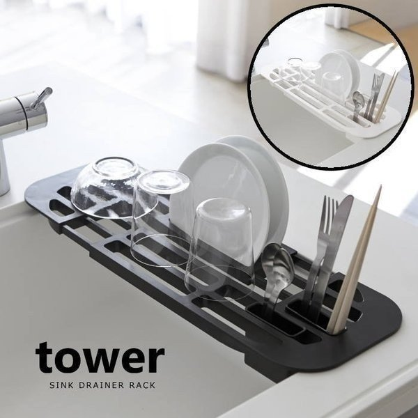 水切りラック 伸縮ラック 食器水切り キッチン収納 キッチン雑貨 シンプル タワー Tower yamazaki