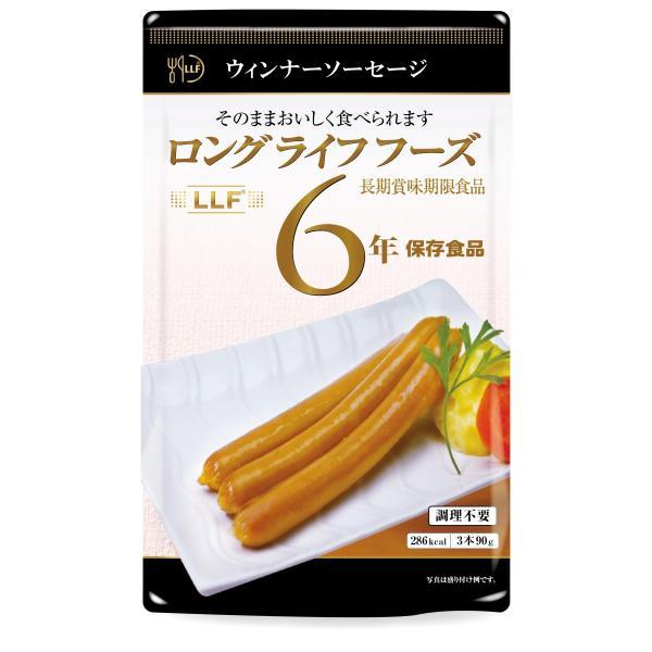 非常食・保存食 6年保存 ウィンナーソーセージ 90g(3本)