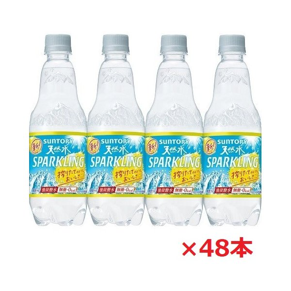 炭酸水(北海道沖縄離島除く)サントリー天然水スパークリングレモン500mlPET×48本(2ケース)