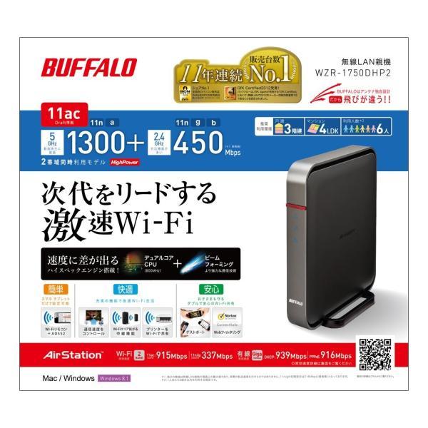 BUFFALO 11ac(Draft) 1300プラス450Mbps 無線LAN親機 WZR-1750DHP2 willy-willy-zakka 05