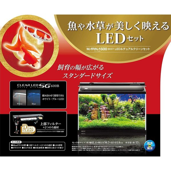 ジェックス 水槽 マリーナ600BKST LED&デュアルクリーンセット|willy-willy-zakka