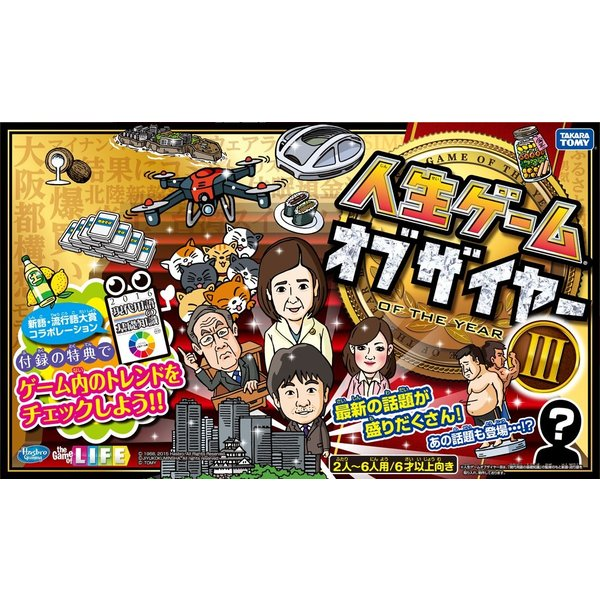 人生ゲーム オブザイヤーIII willy-willy-zakka 02